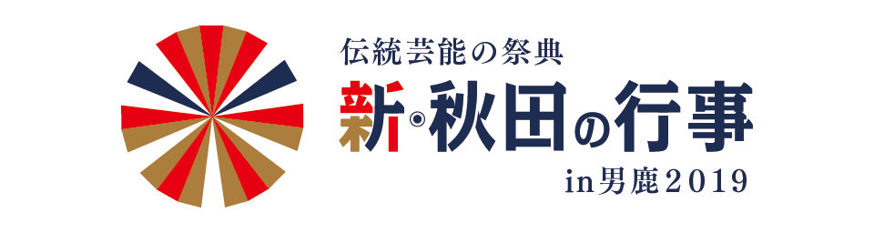 新・秋田の行事